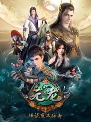 Yuan Long (First Dragon)