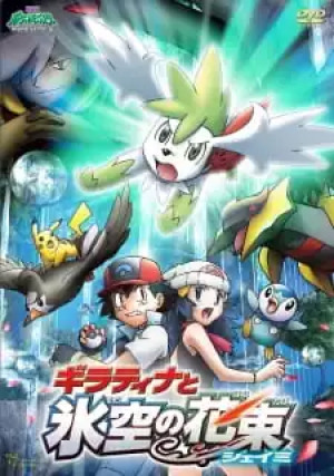 Pokemon Movie 11: Giratina to Sora no Hanataba Sheimi