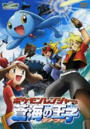 Pokemon Movie 09: Pokemon Ranger to Umi no Ouji Manaphy