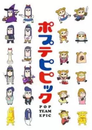 Pop Team Epic (Poputepipikku)