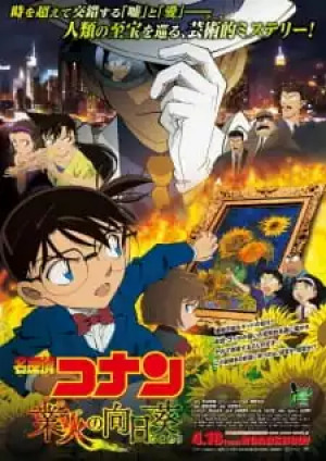 Detective Conan Movie 19: The Hellfire Sunflowers