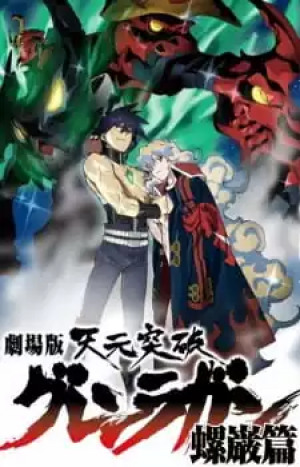 Gurren Lagann The Movie 2: The Lights in the Sky are Stars