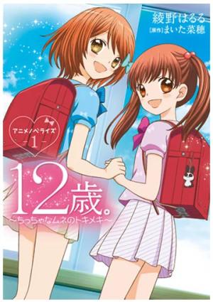 12-sai.: Chicchana Mune no Tokimeki 2nd Season